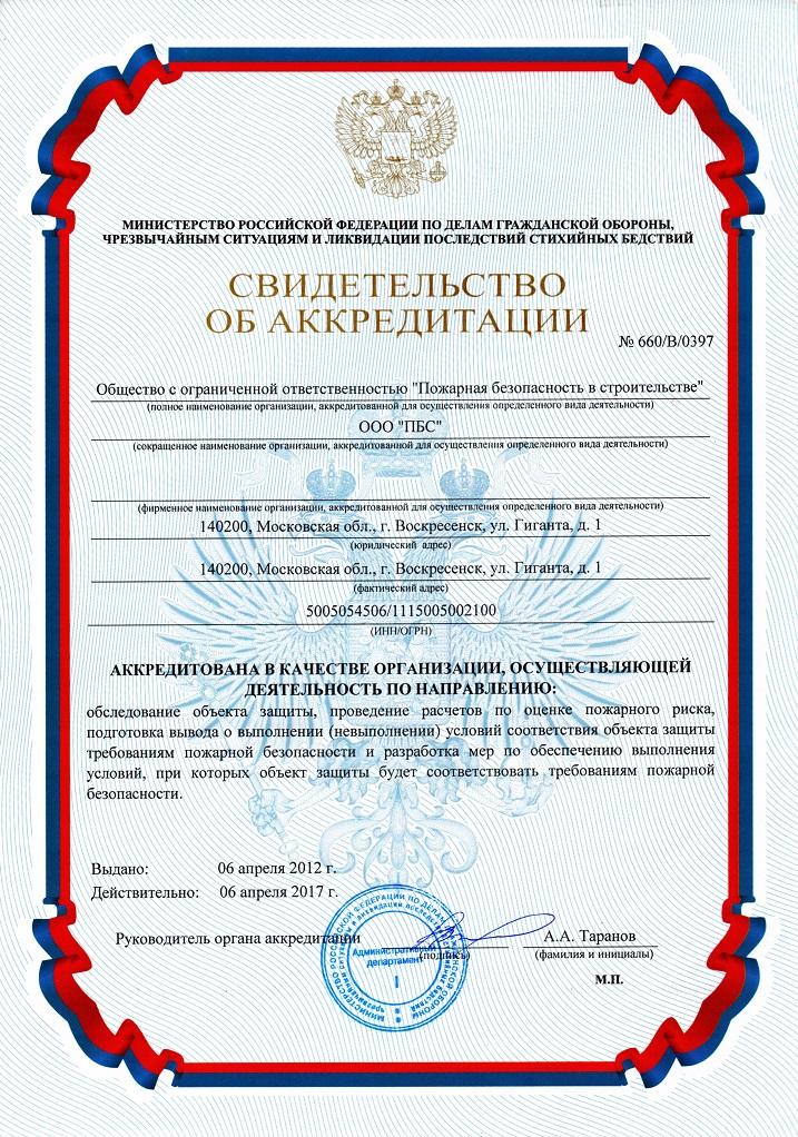 """Свидетельство об аккредитации ООО """"ПБС"""""""